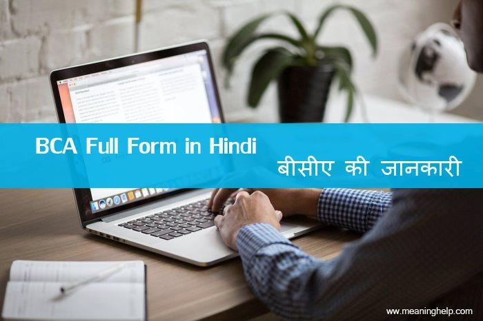 Photo of BCA Full Form in Hindi – बीसीए से जुडी जानकारी