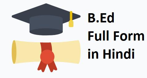 Photo of B.Ed Full Form in Hindi – बीएड की पूरी जानकारी