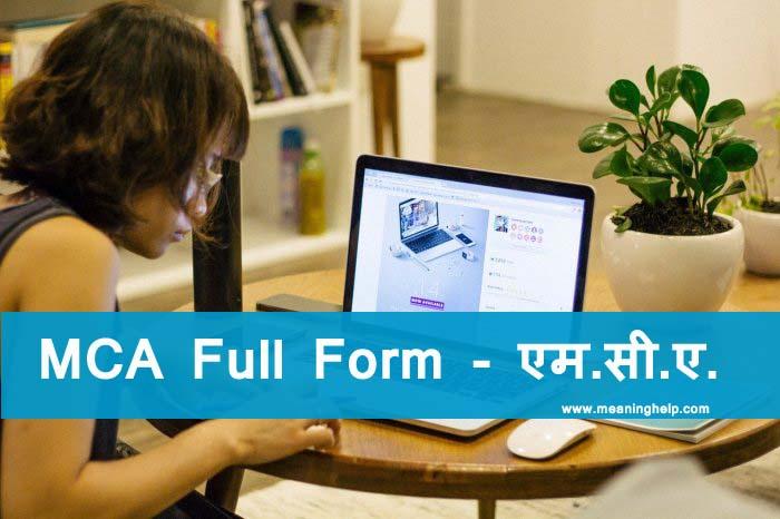 Photo of MCA Full Form in Hindi – एम.सी.ए. कोर्स की जानकारी