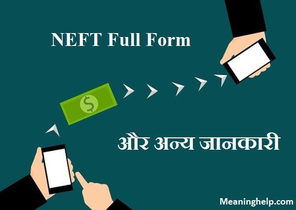 Photo of NEFT क्या, इसका Full Form और इससे जुडी जानकारी
