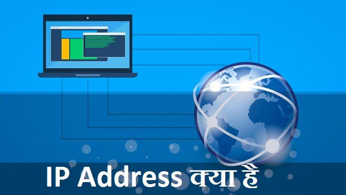 Photo of IP Address क्या है और इसे कैसे मालूम करे