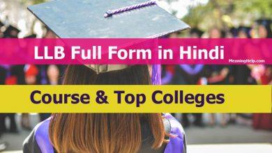 Photo of LLB Full Form in Hindi – एलएलबी क्या है और Course की जानकारी