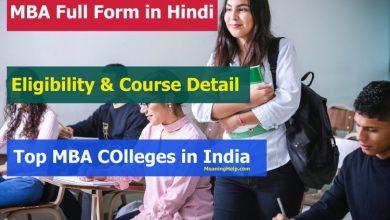 Photo of MBA Full Form in Hindi – एमबीए क्या है और कोर्स से जुडी जानकारी