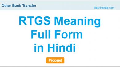 Photo of RTGS Meaning in Hindi – आरटीजीएस क्या है और कैसे काम करता है