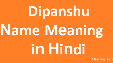 Photo of Dipanshu Name Meaning in Hindi – दीपांशु नाम का अर्थ