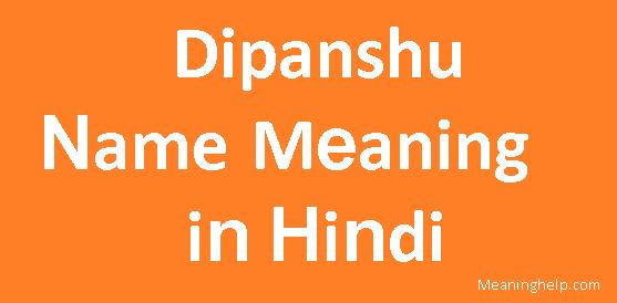 Dipanshu meaning in hindi