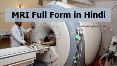 Photo of MRI Full Form in Hindi | एम.आर.आई क्या होता है ?