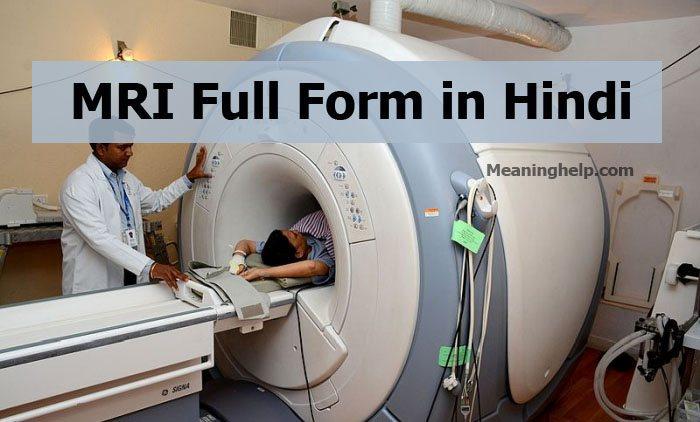 MRI full form in Hindi