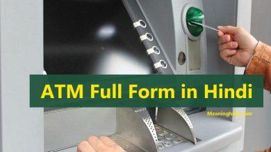 Photo of ATM Full Form in Hindi – एटीएम का full form क्या है?