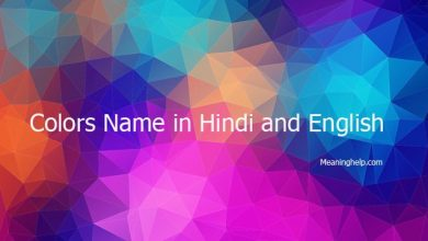 Photo of Colours Name in Hindi and English – रंगों के नाम