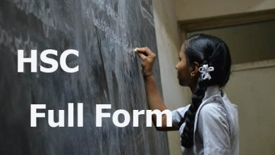 Photo of HSC Full Form in Hindi- एचएससी