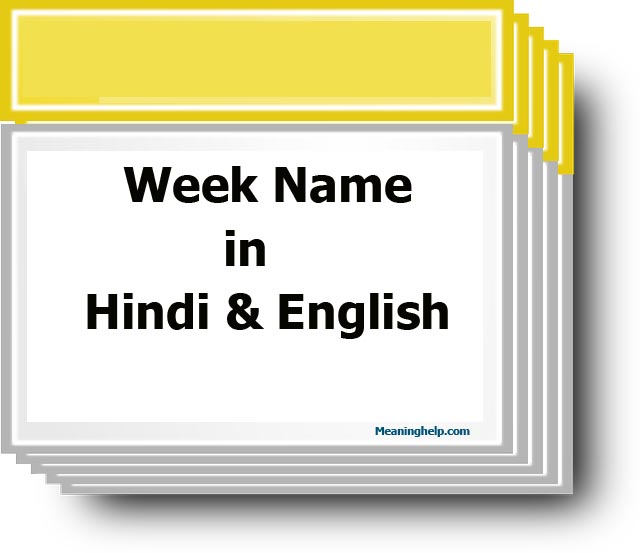 Week Name in Hindi and English