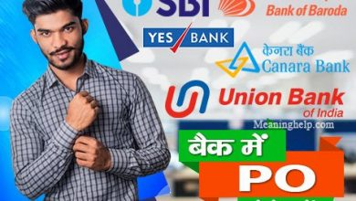 Photo of Bank PO full form in Hindi
