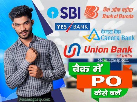 Bank PO full form information in Hindi