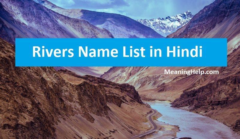Rivers Name List in Hindi